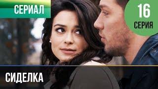▶️ Сиделка 16 серия - Мелодрама | Фильмы и сериалы - Русские мелодрамы
