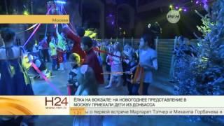 На новогоднее представление в Москву приехали дети из Донбасса
