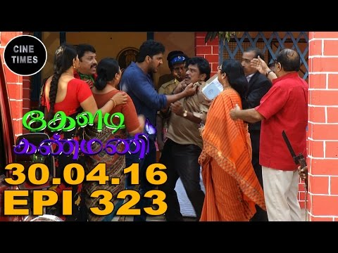 KELADI KANMANI SUN TV EPISODE  323 30/04/2016