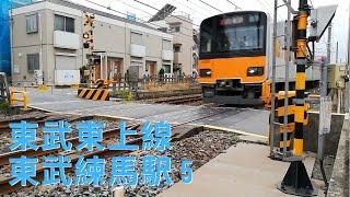 【踏切】東武鉄道 東上線 東武練馬駅 5