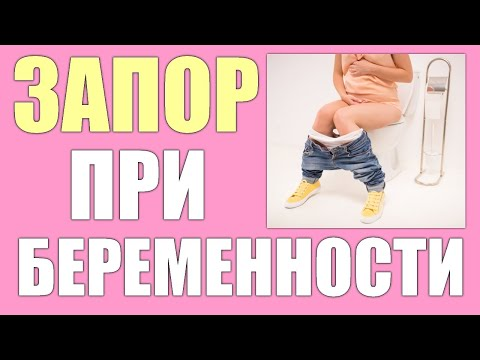 Запоры при беременности.Что делать с проблемами кишечника у беременных