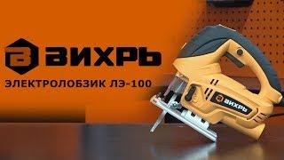 Обзор электролобзика ВИХРЬ ЛЭ-100