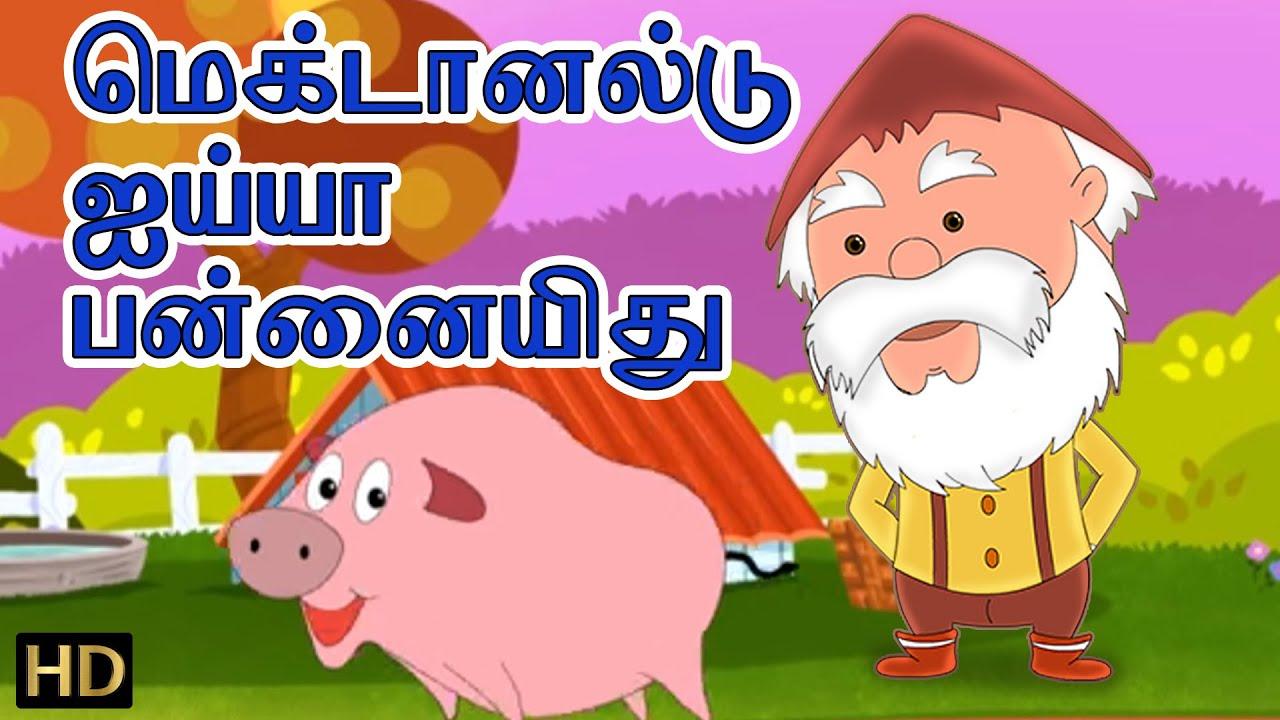 Old Mac Donald Had a Farm | Tamil Nursery Rhyme for ...