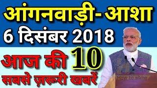 Anganwadi Asha  Worker Today Latest News Salary Hindi | आंगनवाड़ी आशा सहयोगिनी लेटेस्ट न्यूज़ 2018