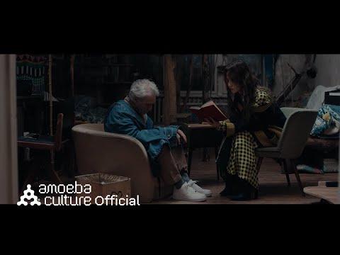 핫펠트(HA:TFELT) - '새 신발 (I Wander) (Feat. 개코)' M/V