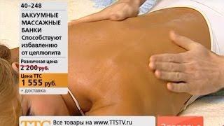 Вакуумні масажні банки з насосом. Антицелюлітні банки для масажу купити на ttstv.ru
