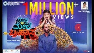 gubbi-mele-brahmastra---trailer-4k-raj-b-shetty-kavitha-gowda-sujay-shastry