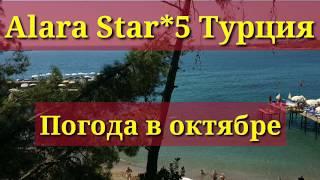 Турция Погода в октябре отель Alara star 5