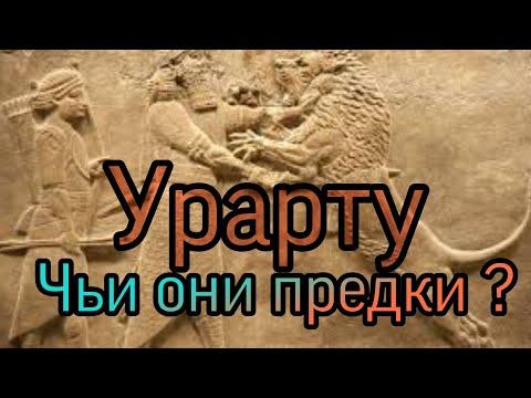 Урарту. Нохчий. Армения. Армянский взгляд.