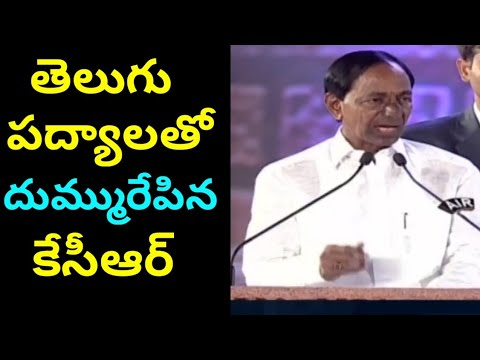 తెలుగు పద్యాలతో పిచ్చెకించిన కేసీఆర్, World Telugu Conference 2017, Fata Fut News