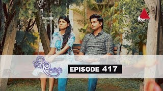 Neela Pabalu - Episode 417 | 17th December 2019 | Sirasa TV Thumbnail