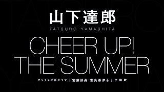 山下達郎/CHEER UP! THE SUMMER ドラマ「営業部長 吉良奈津子」主題歌 ...