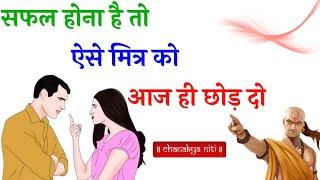 पैसों की तंगी होने लगे तो ये बातें याद रखना   Chanakya Niti   Chanakya Neeti Full in Hindi