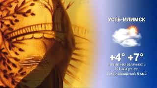 13 октября 2019 прогноз погоды