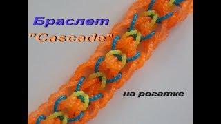 Браслет CASCADE из резинок на рогатке