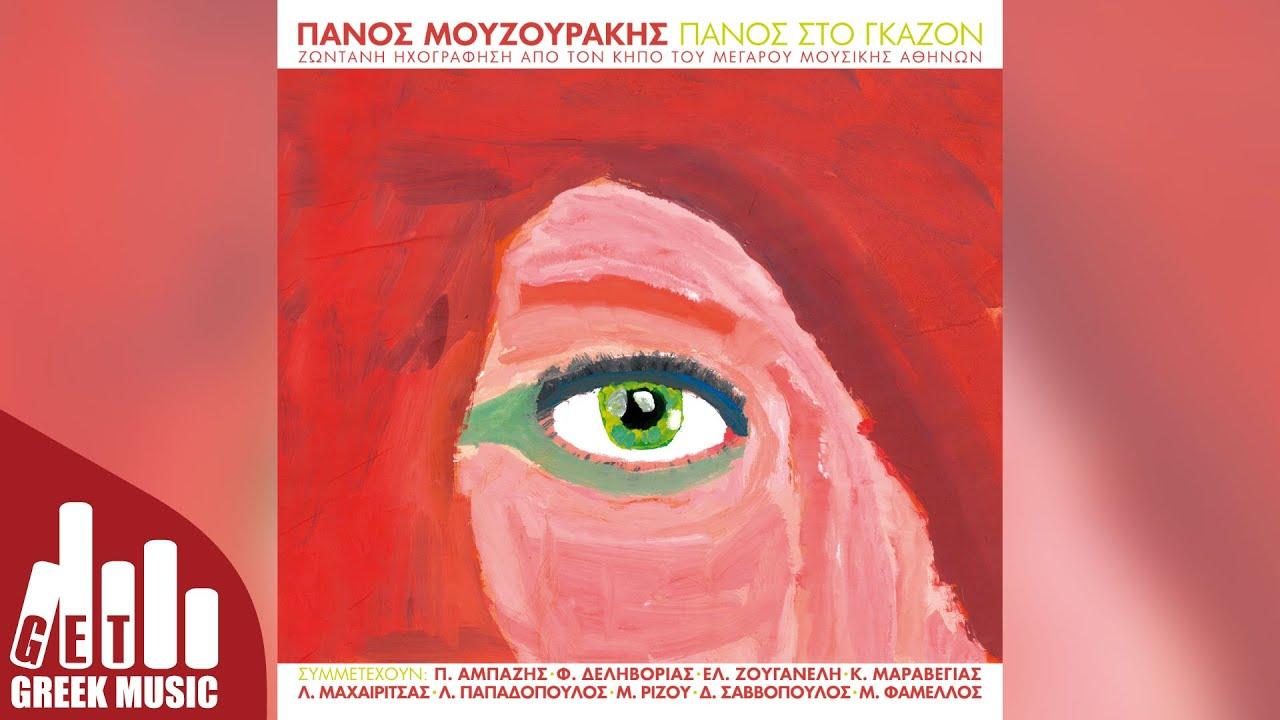 Download Madame (Padam Padam) - Live   Πάνος Μουζουράκης / Παντελής Αμπαζής