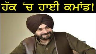 ਸਿੱਧੂ ਦੇ ਹੱਕ 'ਚ ਹਾਈ ਕਮਾਂਡ !  Punjab Television