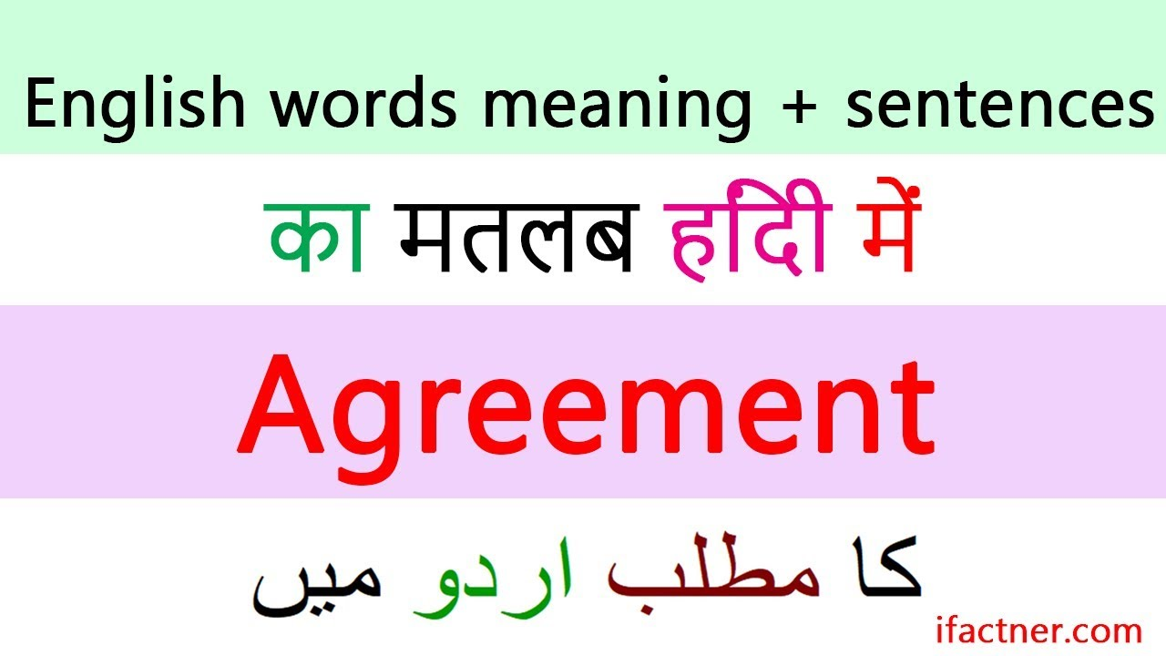 Agreement meaning | Agreement Meaning In Hindi | Meaning of ...
