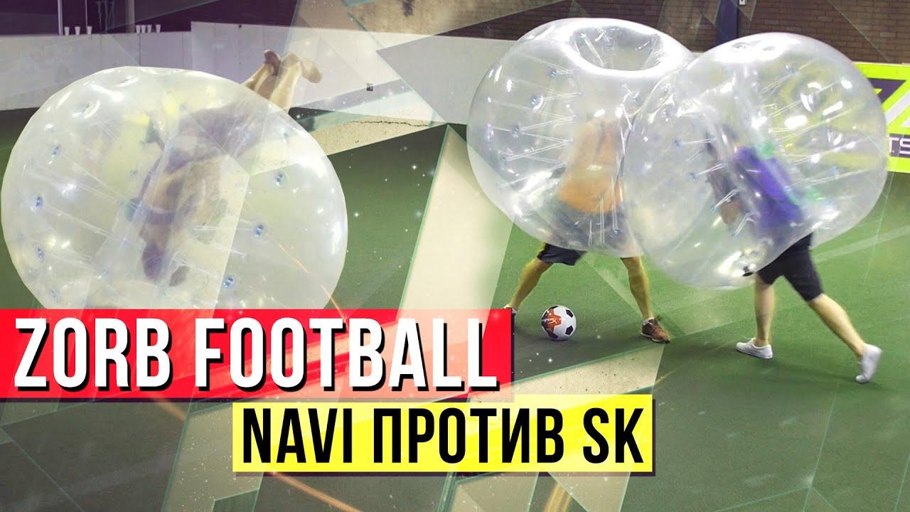 Zorb Football NaVi против SK Gaming. Wildwild Bootcamp