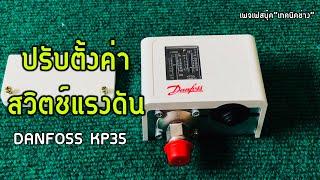 การปรับตั้งค่าแรงดัน Pressure Switch Danfoss KP35