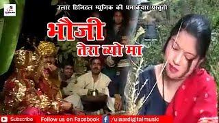 Bhouji Tera Byo Ma | Latest Uttarakhandi Song 2017 | Manohar Bhardwaj