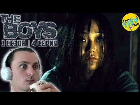 📺 ПАЦАНЫ 1 Сезон 4 Серия - РЕАКЦИЯ на Сериал / THE BOYS Season 1 Episode 4 - REACTION