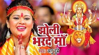 2017 का सबसे हिट देवी भजन - Anu Dubey - Jholi Bharde Maa - Jai Maa Bhawani - Hindi Devi Geet