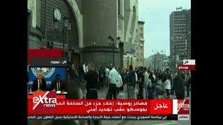الآن | إخلاء جزء من الساحة الحمراء بموسكو عقب تهديد أمني