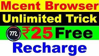 [Unlimited Trick] Mcent Browser Unlimited Trick To Earn Free 25 Rs recharge Per Refer