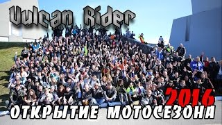 Открытие мотосезона 2016 (Мурманск) [Vulcan Rider]