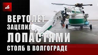 Вертолет зацепил лопастями столб в Волгограде