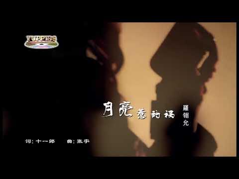 Yue Liang Re De Hua * Felicia Low * Mandarin Love Song