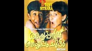 Video Poonthinkalum Song | Ayyappantamma Neyyappam Chuttu film | K.S Chithra download MP3, 3GP, MP4, WEBM, AVI, FLV November 2017