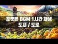 명곡 포켓몬 BGM모음 1시간 재생 도시/도로 OST