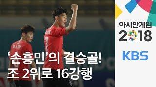 손흥민 결승골!…키르기스스탄 꺾고 조2위로 16강행 / KBS뉴스(News)