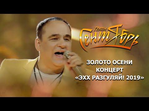 «Группа Сентябрь» - Золото Осени . Концерт «Эхх Разгуляй! 2019»