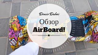Гироскутер: обзор Airboard, Hoverboard, io Hawk, mini segway!(Гироскутер: обзор Airboard, Hoverboard, io Hawk, mini segway! Люди называют их по разному, но это никак не влияет на удовольств..., 2015-11-01T14:55:56.000Z)