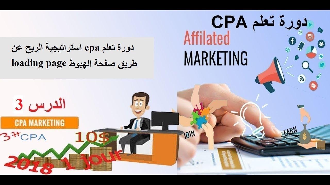 الدرس(3) دورة تعلم cpa استراتيجية الربح عن طريق صفحة الهبوط Landing page