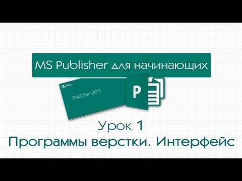 Publisher для начинающих: Урок 1. Особенности программ верстки. Интерфейс