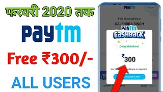 Paytm New promo code today 2020 | Paytm New offer today 2020 | Paytm New loot offer today 2020