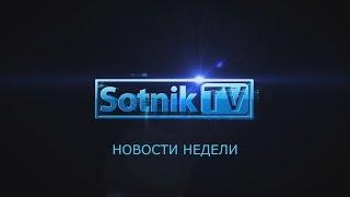 НОВОСТИ НЕДЕЛИ. ИНФОРМАЦИОННЫЙ ВЫПУСК. 12.03.2017