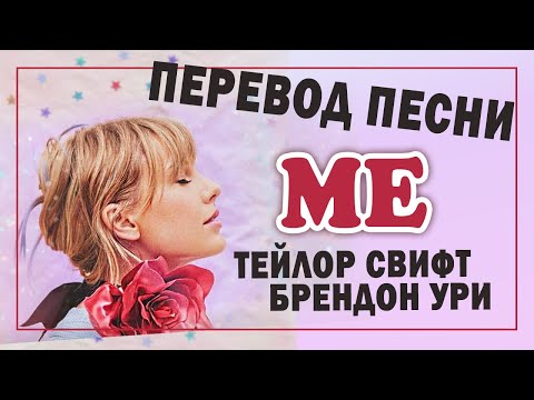 ♫ Перевод песни ME! - Taylor Swift (feat. Brendon Urie из Panic! At The Disco)