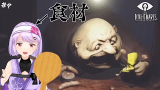 【#9】突撃!お前が晩ご飯!!!【LITTLE NIGHTMARES-リトルナイトメア-】