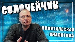 Плюсы и минусы Брестского мира. Владимир Соловейчик