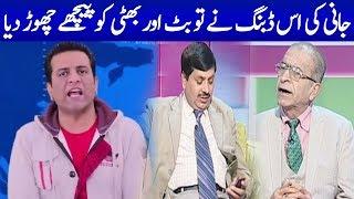 Dubbing Master Sajjad Jani Best Dubbing | Chacha Boota Ki Color Bazia | Kohenoor News