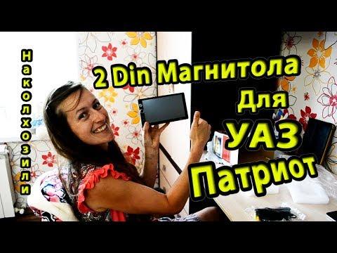УАЗ ПАТРИОТ 2-din магнитола!!!!! с Алиэкспресс!!!! режим АЦЦ!!!!!