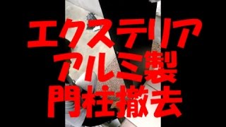 エクステリア工事 アルミ製門柱撤去 八尾市・東大阪市でリフォーム