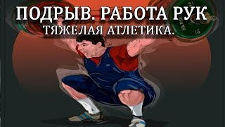 РАБОТА РУК.ПОДРЫВ[ENG SUB]Arms engagement in second pull /S Bondarenko (Weightlifting & CrossFit)