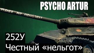 """Объект 252У Честный """"нельгот"""""""