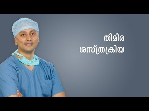 How Cataract Surgery is Performed? Thimira Shasthrakriya (Malayalam)